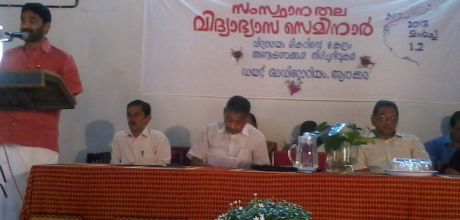 "State Level Seminar on Education-""School as the Centre of Excellence"""